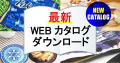 最新WEBカタログダウンロード
