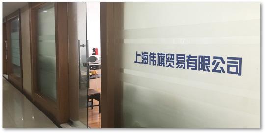 上海貿易事務所