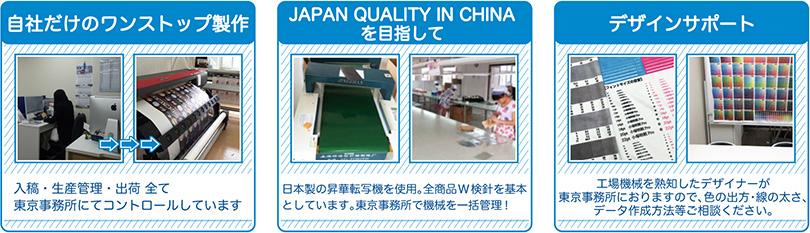 自社だけのワンストップ製作・JAPAN QUALITY IN CHINAを目指して・デザインサポート