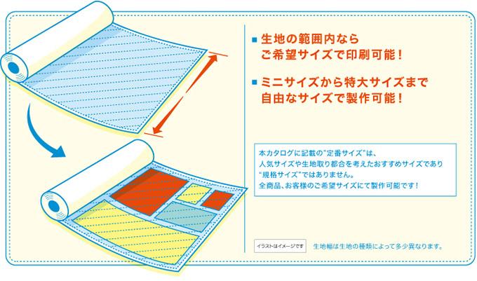 生地の範囲内ならご希望サイズで印刷可能。ミニサイズから特大サイズまで自由なサイズで製作可能。