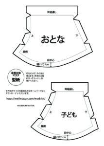 型紙基本のサイズのサムネイル