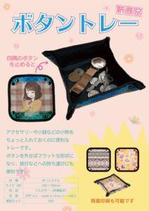 【新商品】ボタントレーのサムネイル