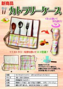 【新商品】カトラリーケースのサムネイル