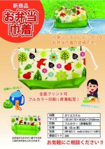【新商品】お弁当巾着のサムネイル