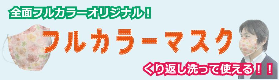フルカラーマスク - 全面フルカラーオリジナル!くり返し洗って使える!!
